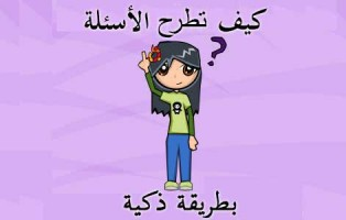 how-to-ask-questions-the-smart-way-arabic